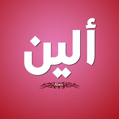 إلين من أسماء العلم الأنثوية غير العربية الأصل ألا أنه بات من الأسماء التي تطلق بكثرة على البنات العربيات ولعل الكثي Vimeo Logo Tech Company Logos Company Logo