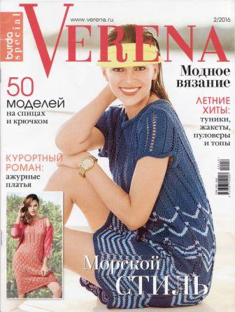 Verena Модное вязание №2 2016 - 轻描淡写的日志 - 网易博客