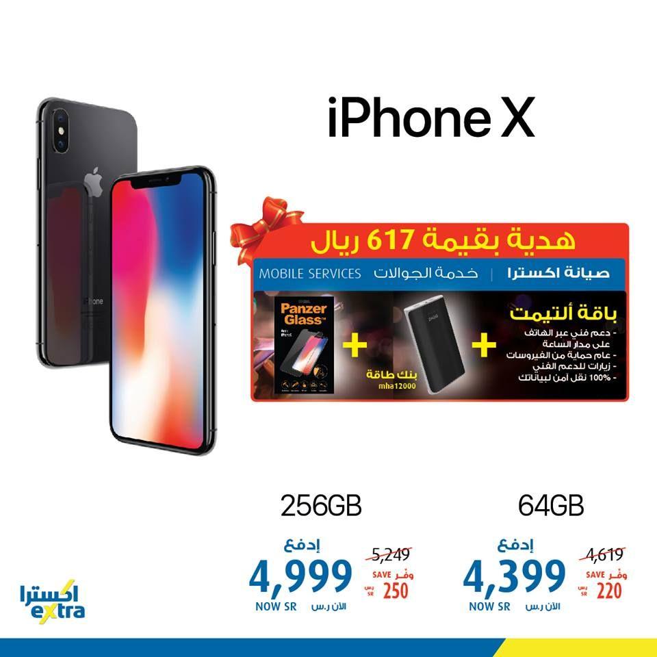 سعر جوال ايفون Iphone X في اكسترا السعودية عروض الجوالات 2018 عروض اليوم Iphone Price Iphone Convenience Store Products