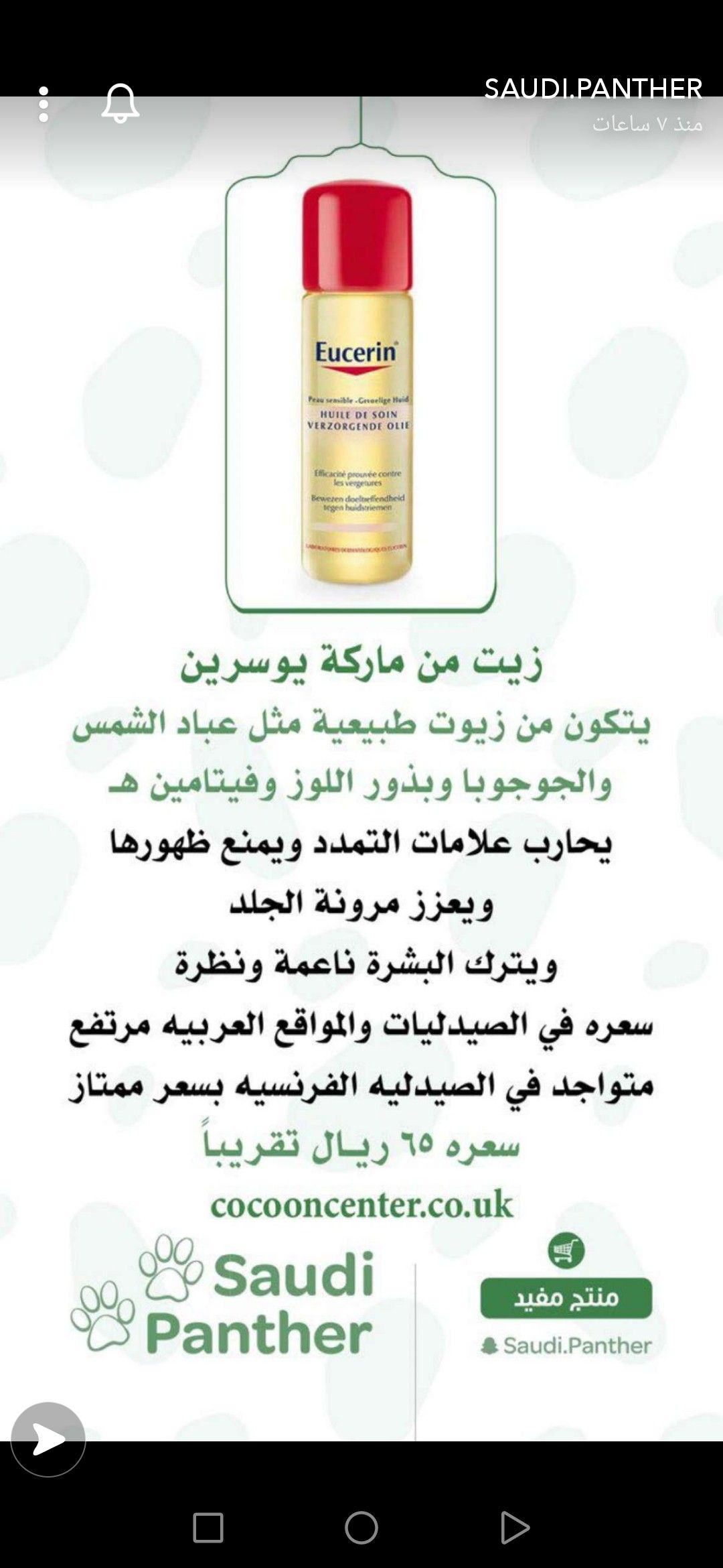Pin By Msail On مشتريات Body Care Aesthetic Makeup Skin Care