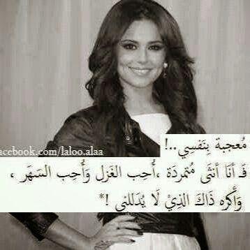 معجبه بنفسي م Cool Words Arabic Quotes Arabic English Quotes