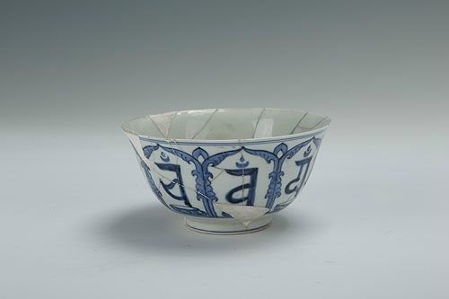 Blue and white bowl with lotus flowers and sanskrit scripts blue and white bowl with lotus flowers and sanskrit scripts chenghua period 1465 1487 mightylinksfo