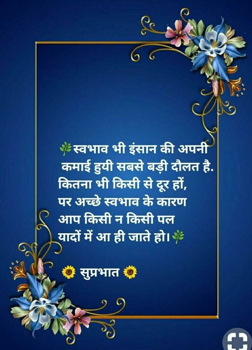 Good Night Wallpaper With Quotes In Hindi Pin By Jitendra Kapoor On Hindi Message Good Morning