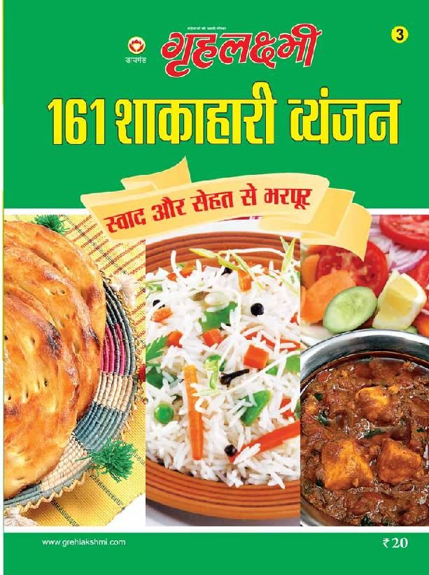Grehlakshmi 161 vegetarian recipes bookazines hindi magazine buy grehlakshmi 161 vegetarian recipes bookazines hindi magazine buy subscribe download and read grehlakshmi 161 vegetarian recipes bookazines on your forumfinder Image collections