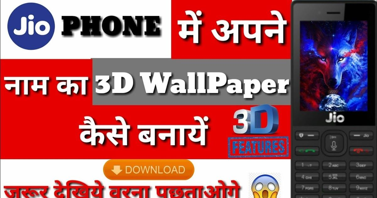 16 Jio Phone Wallpaper 3d Download Di 2020