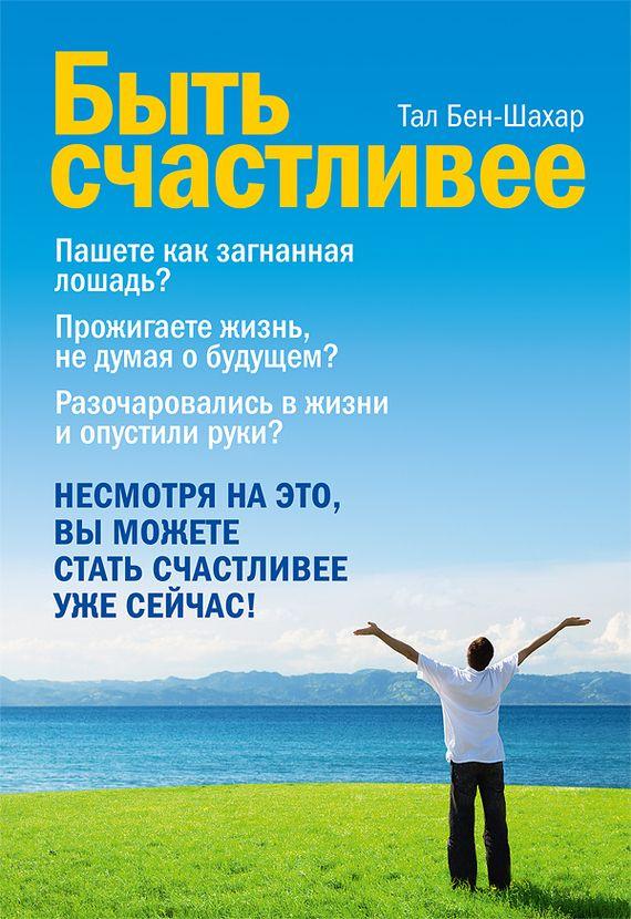 Книга привычка быть счастливым скачать бесплатно