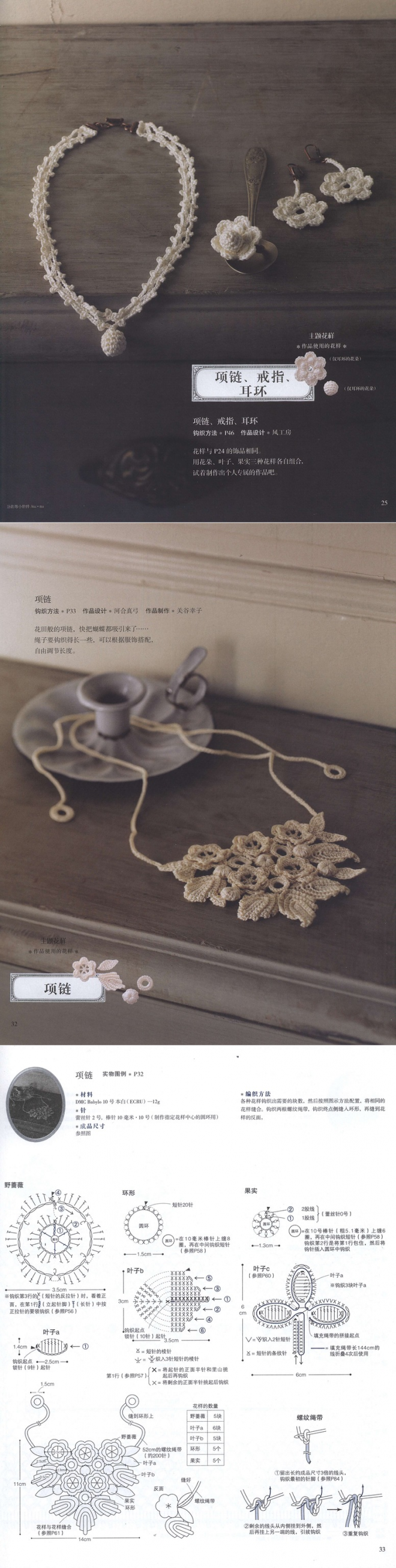 Журнал:«Elegant Irish Crochet Lace 2013»