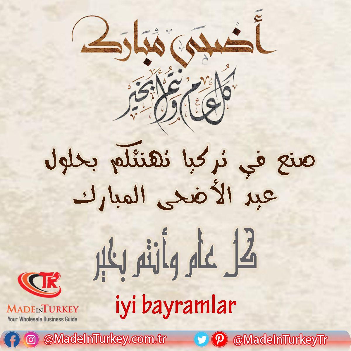 أضحى مبارك صنع في تركيا تهنئكم بحلول عيد الأضحى المبارك كل عام وأنتم بخير Iyi Bayramlar Madeinturkey Com Tr Madeinturkeytr Ramazan Mesajlar Tumblr