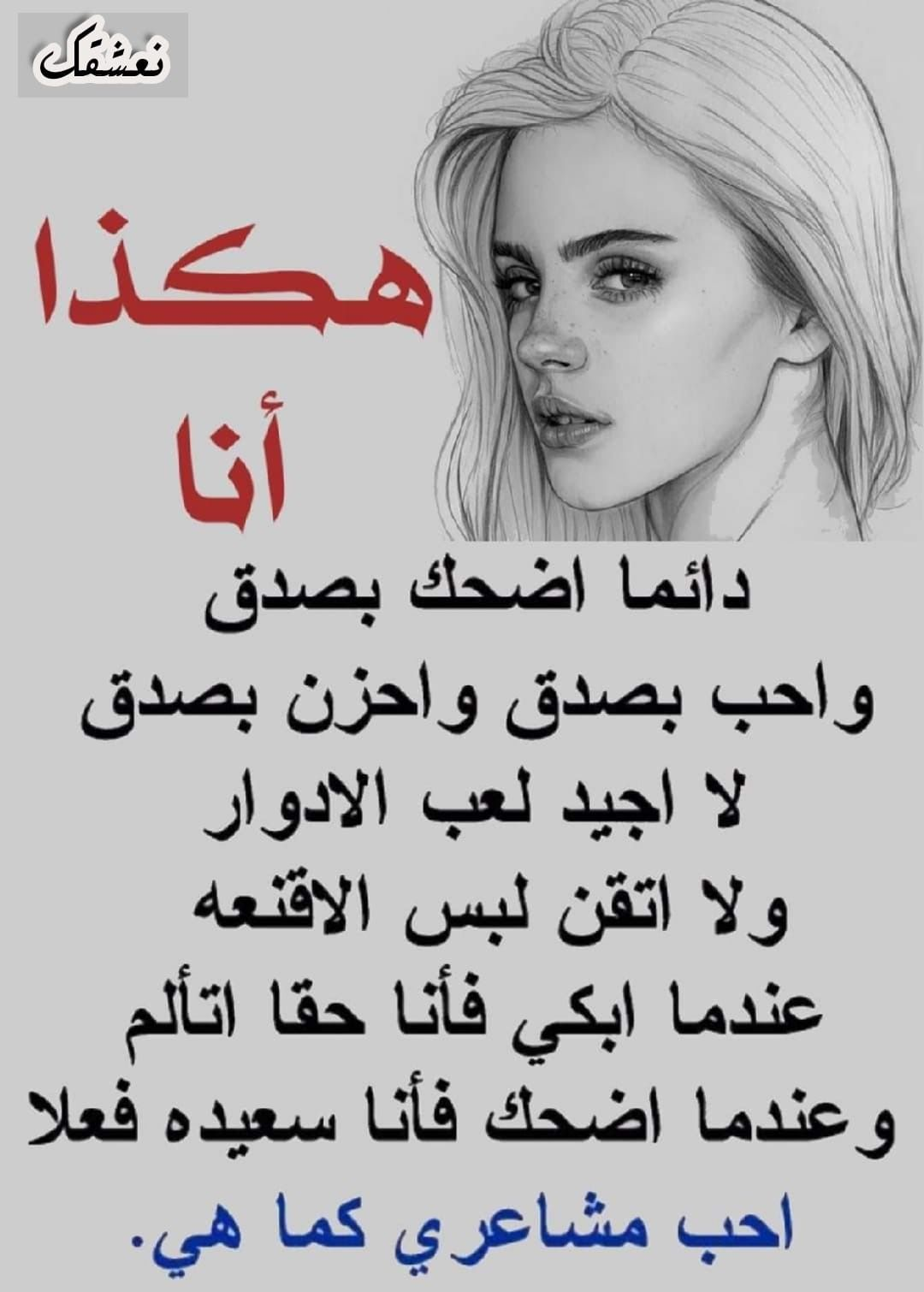 Pin By Fowzi On Life الحياة Funny Arabic Quotes Quotes Deep Me Quotes