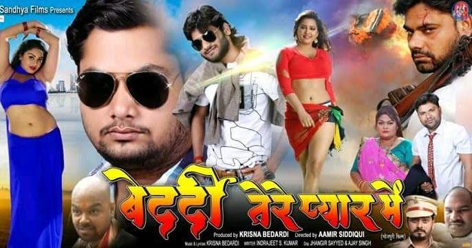 Bhojpuri full movie video mein