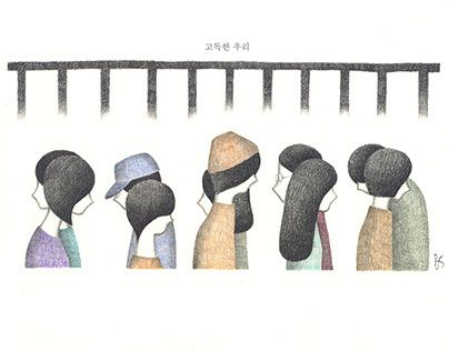 """Check out new work on my @Behance portfolio: """"고독한 우리 loneliness"""" http://be.net/gallery/49229387/-loneliness"""