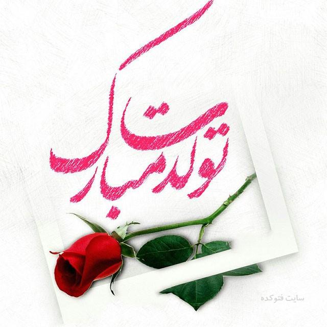 کلیپ تبریک تولد به خواهرشوهر گلم عکس ومتن کلیپهای عاشقانه و احساسی برای عشقتون وهمچنین تبریک تولد رودراینجا جستجو کنید عزیزانم Farsi Quotes Clip Save