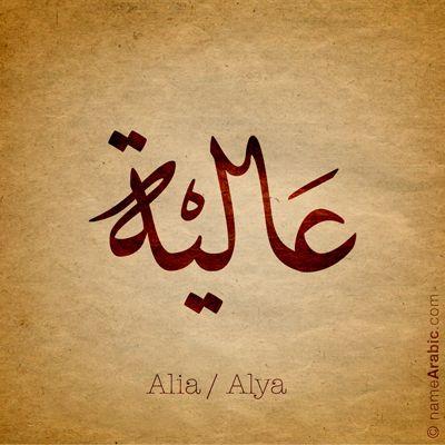 Alia Arabic Calligraphy Design Islamic Art Ink Inked Name Tattoo Find Your Name Calligraphy Name Arabic Calligraphy Tattoo Arabic Calligraphy Design