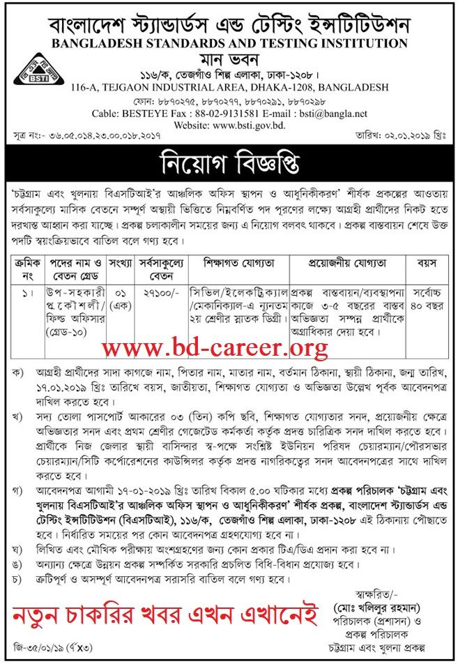 BSTI Job circular Job circular, Good health tips, Job