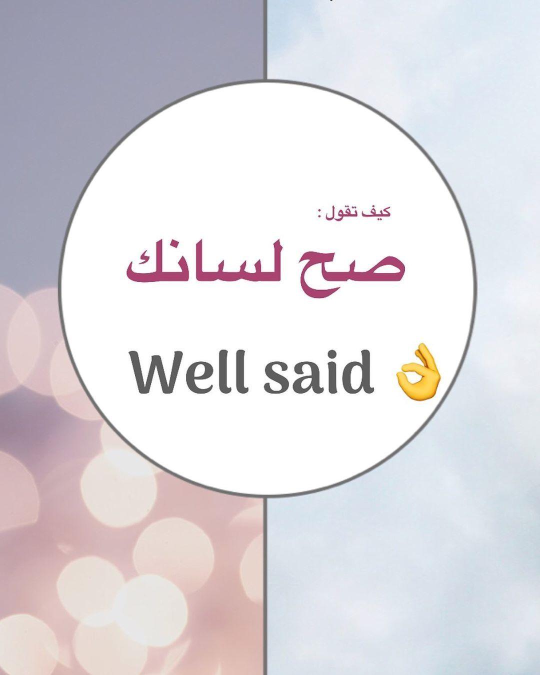 Eng Islam Q On Instagram تعلم انجليزي انجليزي انجلش السعودية الاردن صور ص English Learning Spoken English Language Learning Grammar English Vocabulary
