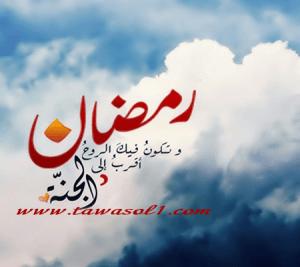 روائع روائع فكر رمضان رمضان يجمعنا القرآن الكريم استغفار إبداع الله كلام كلمات