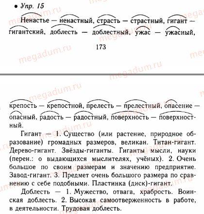 Тетрадь рабочая класс решебник по ответы ладыженская русскому 5