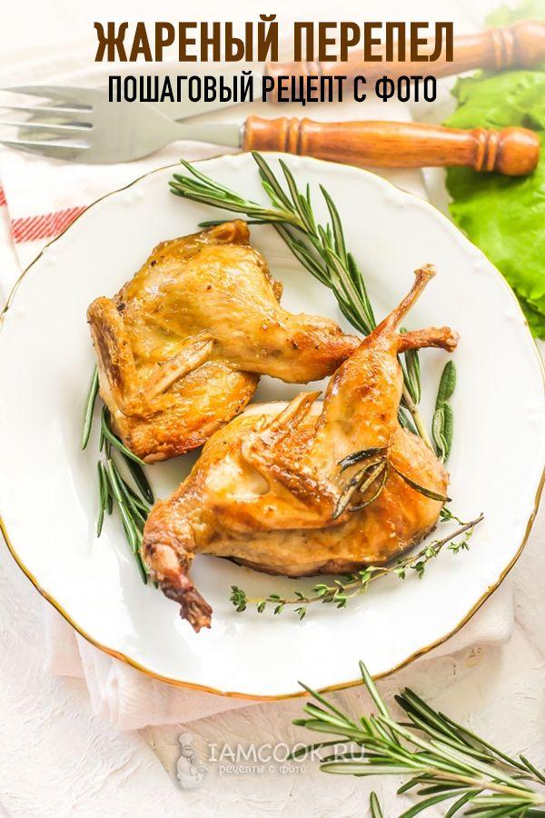 Жареный перепел | Рецепт | Идеи для блюд ...