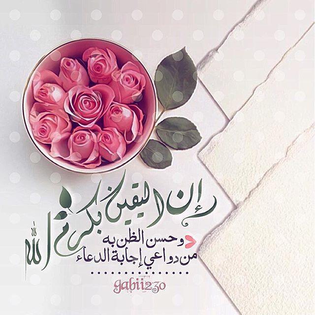 Gabi Alshammari On Instagram إن اليقين بكرم الله تعالى و حسن الظن به من دواعي إجابة الدعاء Beautiful Words Instagram Posts Quotations