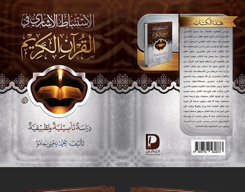 غلاف كتاب الإستنباط الإشاري On Behance Book Cover Design Castle Backdrop Book Cover