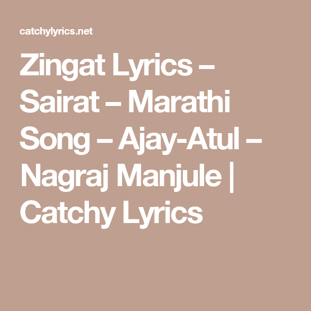 Zingat lyrics sairat marathi song ajay atul nagraj manjule zingat lyrics sairat marathi song ajay atul nagraj manjule catchy lyrics stopboris Image collections