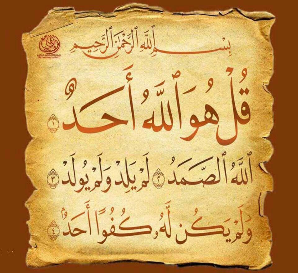 هذه ثلث القرآن قل هو الله أحد الله الصمد لم يلد ولم يولد ولم يكن له كفوا احد Arabic Calligraphy Art Calligraphy Art Arabic Art