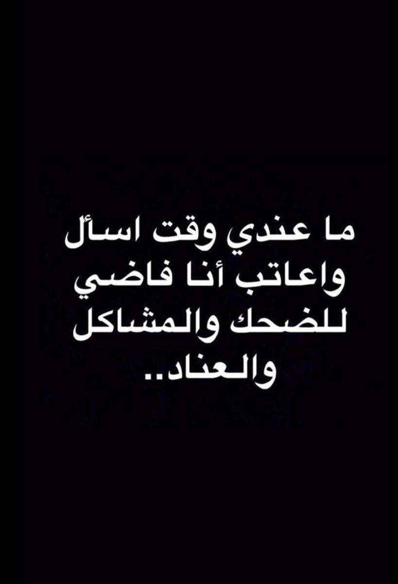 فاضيه Fun Quotes Funny Funny Arabic Quotes Talking Quotes