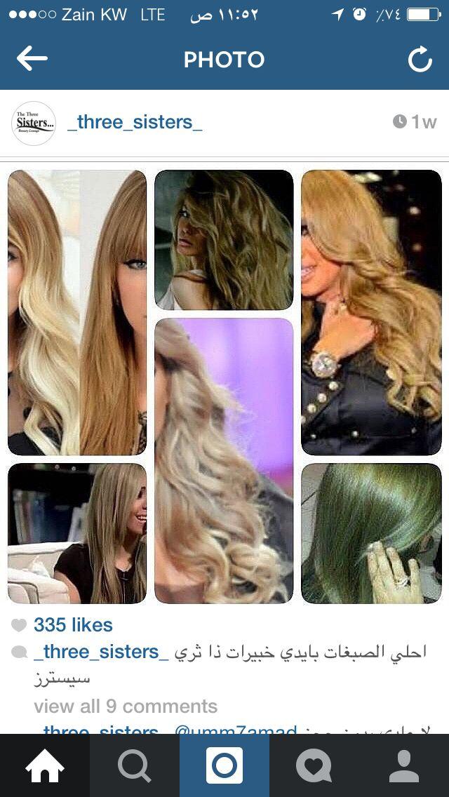 ثري سيستر Long Hair Styles Hair Styles Beauty