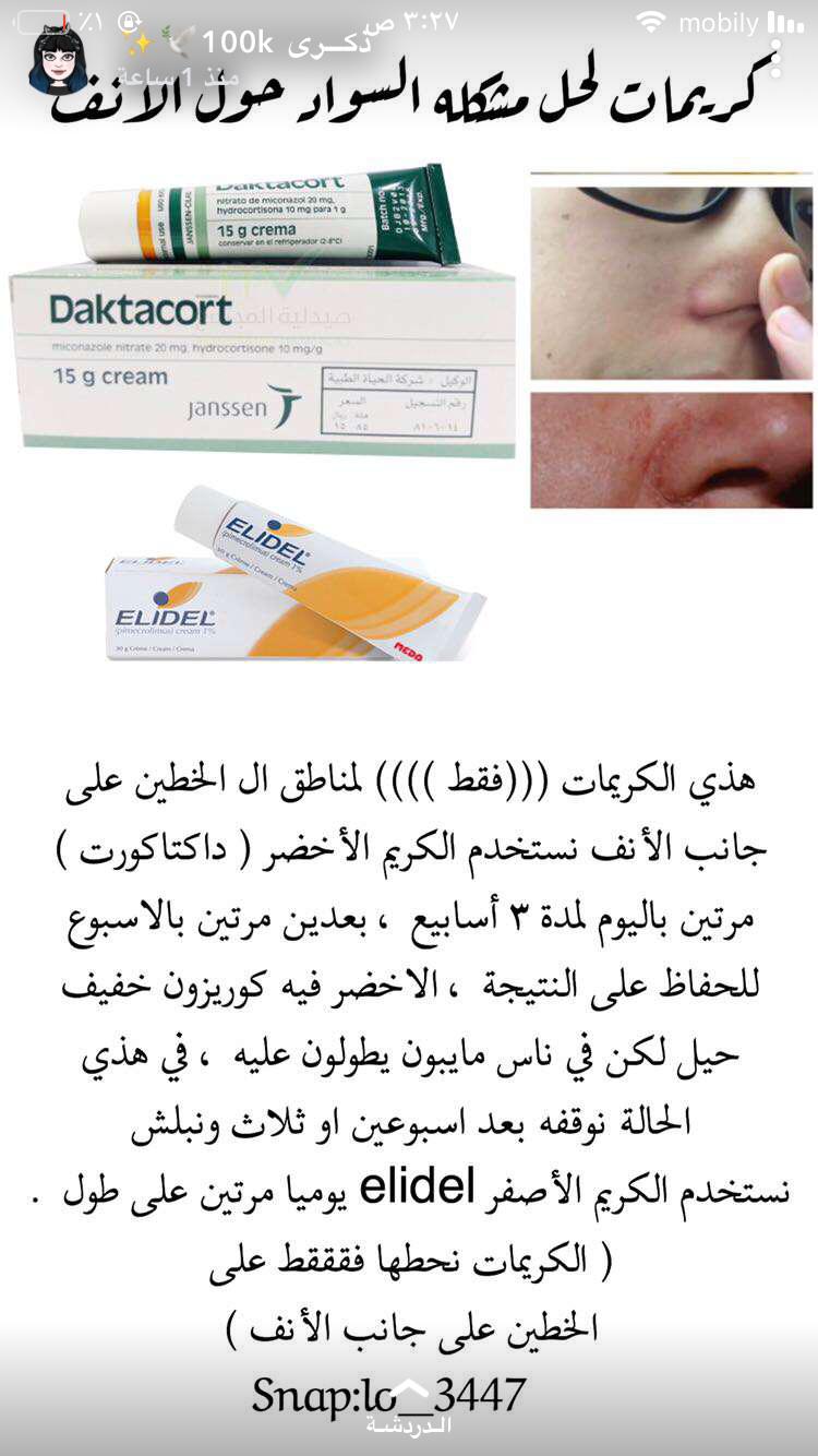 كريم لحل مشكلة السواد حول الأنف والفم Beauty Skin Care Routine Skin Care Diy Masks Skin Care Mask