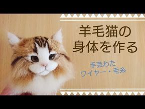 【羊毛フェルト】 猫の身体を作る Needle Felting Cat Doll Needlefelt How To Make - YouTube #dollsneedlefelt 【羊毛フェルト】 猫の身体を作る Needle Felting Cat Doll Needlefelt How To Make - YouTube #needlefeltedcat 【羊毛フェルト】 猫の身体を作る Needle Felting Cat Doll Needlefelt How To Make - YouTube #dollsneedlefelt 【羊毛フェルト】 猫の身体を作る Needle Felting Cat Doll Needlefelt How To Make - YouTube #dollsneedlefelt 【羊毛フェ� #dollsneedlefelt