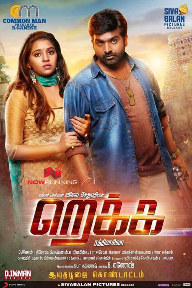 Rekka Stills Pictures With Images Movies Online Full Movies