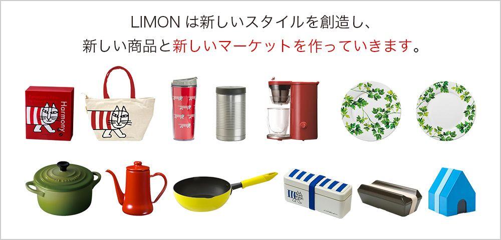 LIMONは新しいスタイルを創造し、新しい商品と新しいマーケットを作っていきます。