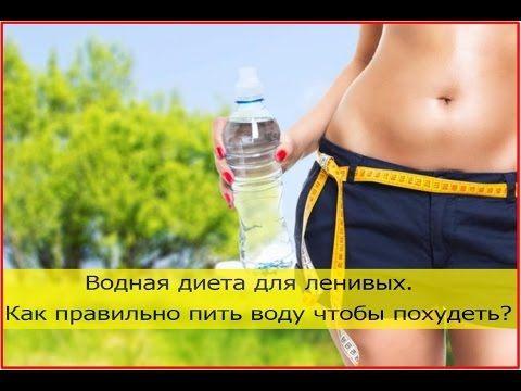 сколько выпивать воды в день для похудения