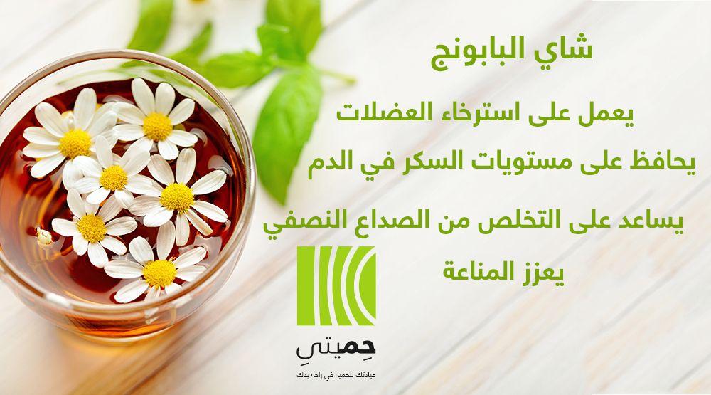 فائدة شاي البابونج Health