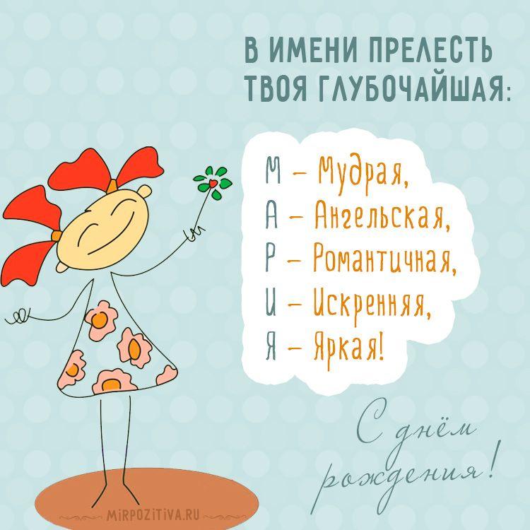 Мария открытки с днем рождения, 240-320 анимашки