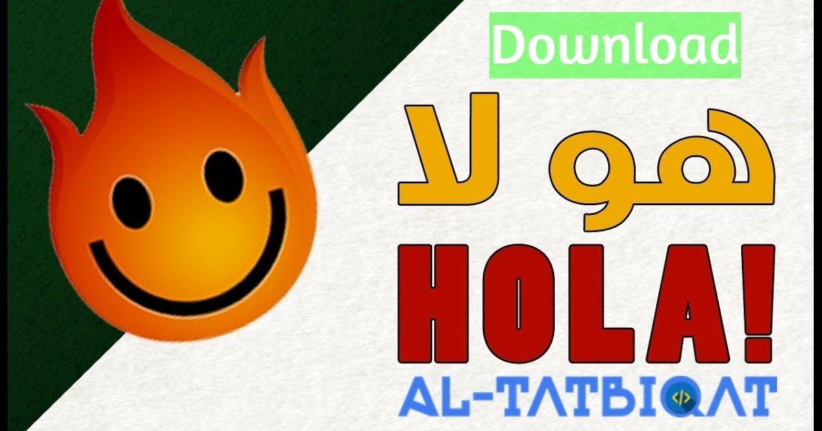 تحميل تطبيق Hola Vpn Pro افضل تطبيق Vpn 2020 السلام و عليكم و رحمة الله و بركاته متابعيموقع منبع التطبيقاتاليوم سنتحدث عنتحميل تطبيق Hola Vpn Pro افضل Hola Vpn