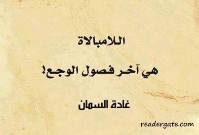 Pin By Zynab El Hameed On غاده السمان Words Quotes Cool Words Words