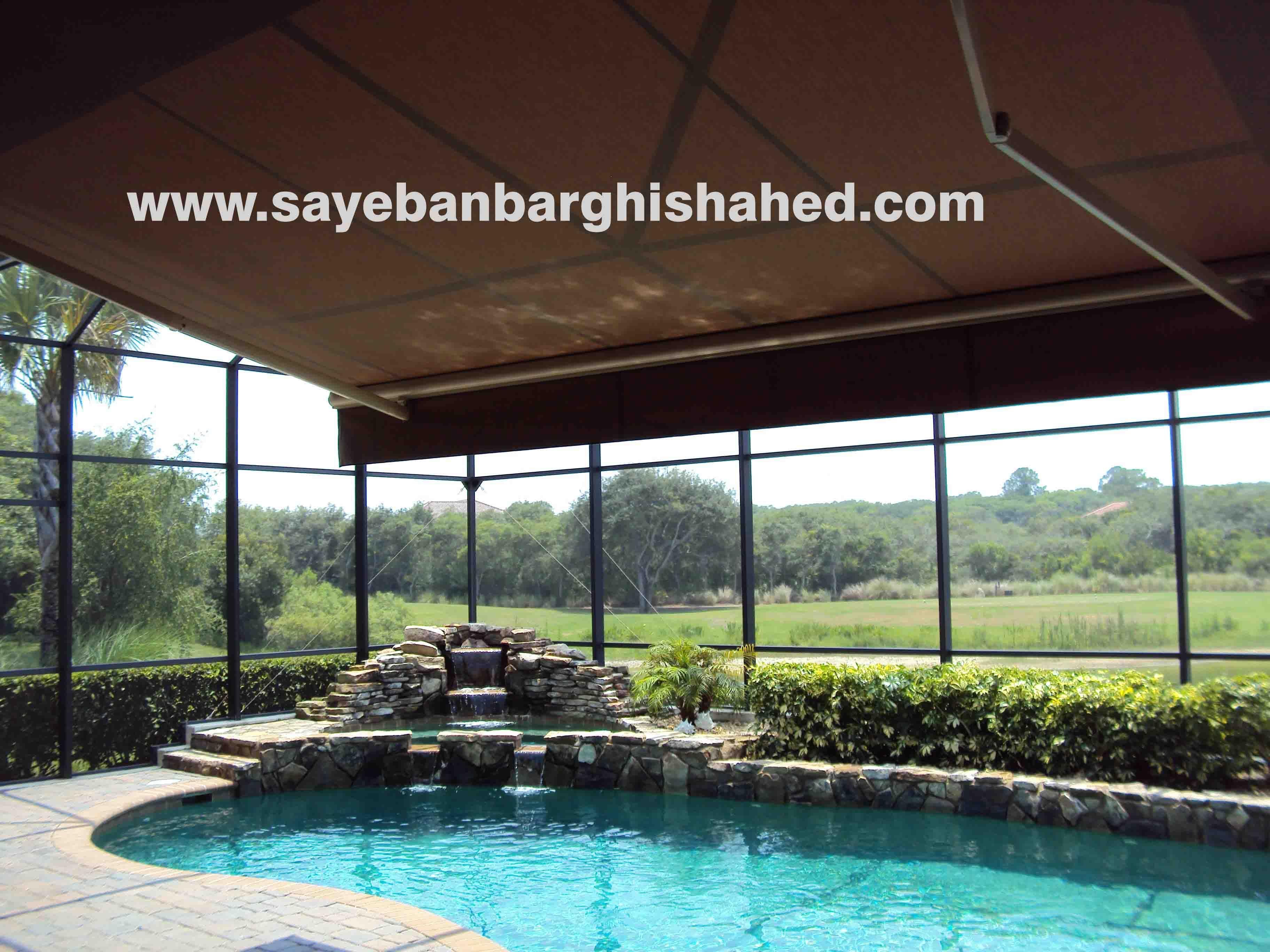 سایبان برقی برای استخر روباز Pool Shade Pool Enclosures Screened Pool