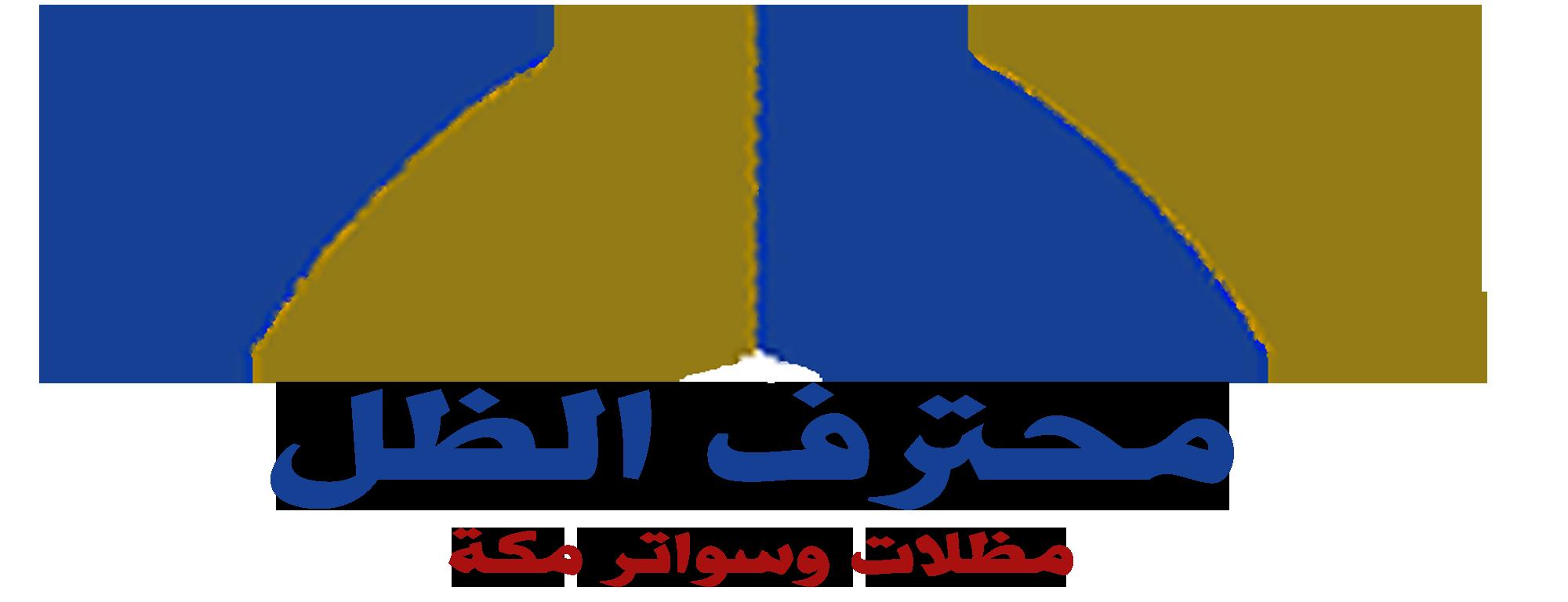 مظلات محترف الظل 0503344200 محترف الظل مظلات وسواتر مكة Marketing Umbrella