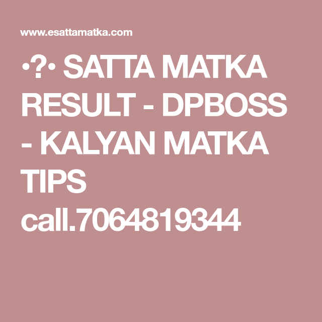 ᴥ• SATTA MATKA RESULT - DPBOSS - KALYAN MATKA TIPS call 7064819344