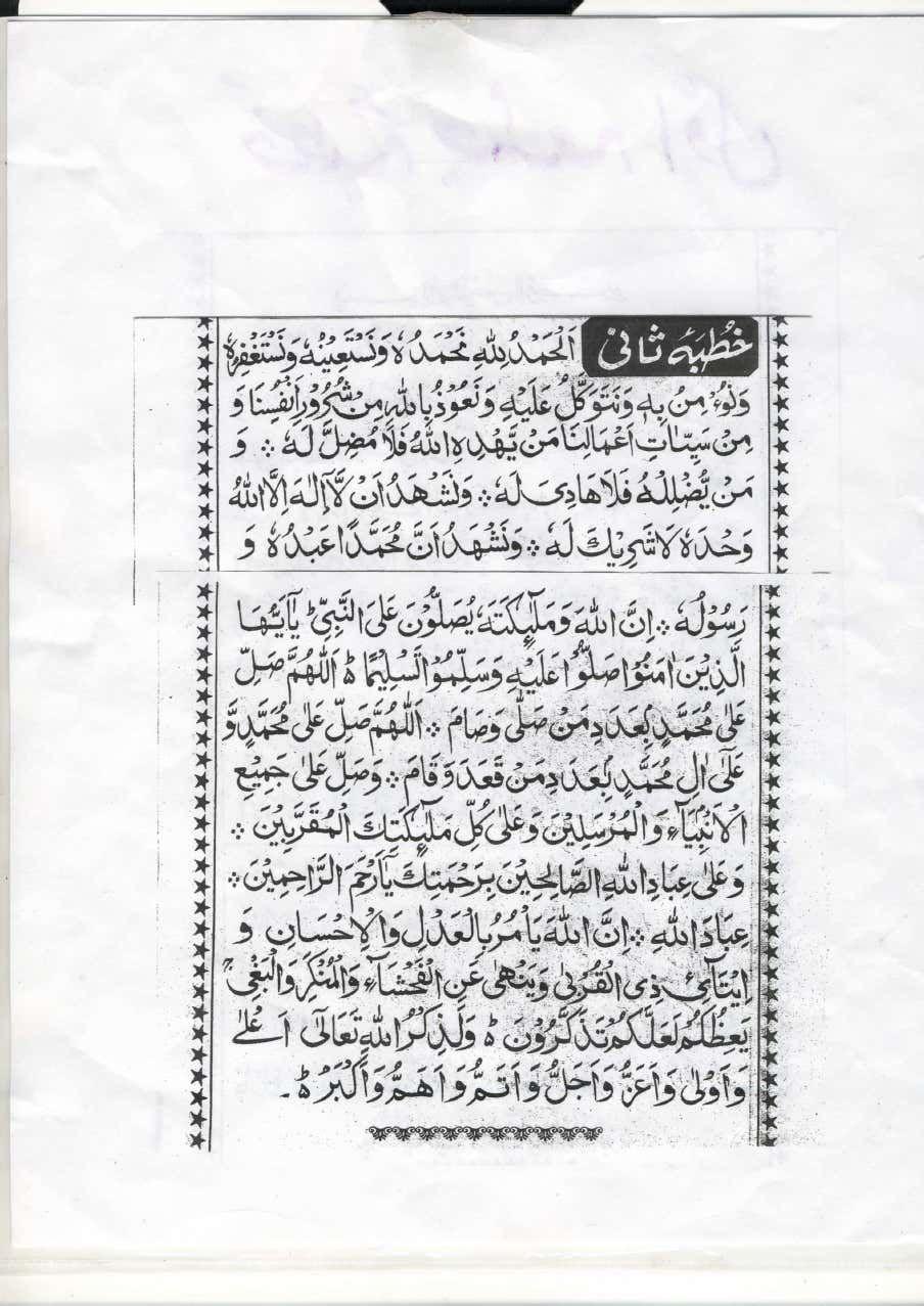 Arabic Jumma Khutbah Friday Khutbah In 2020 Jumma Prayer Quran Quotes Inspirational Islamic Phrases