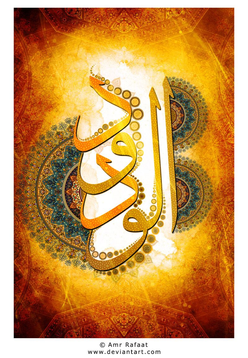 al-Wadud (The Loving) Calligraphy: The Loving (from the 99 Names of Allah)