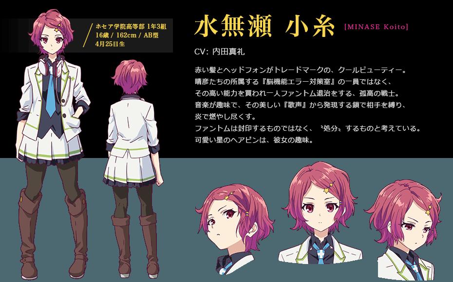 CHARACTER TVアニメ「無彩限のファントム・ワールド」公式サイト 無彩限のファントム ワールド