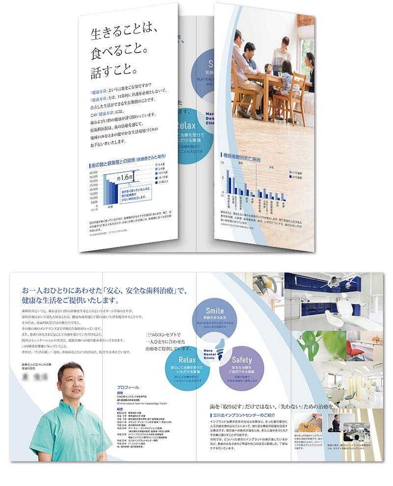 歯科医院リーフレット パンフレット作成 リーフレット パンフレット パンフレット デザイン