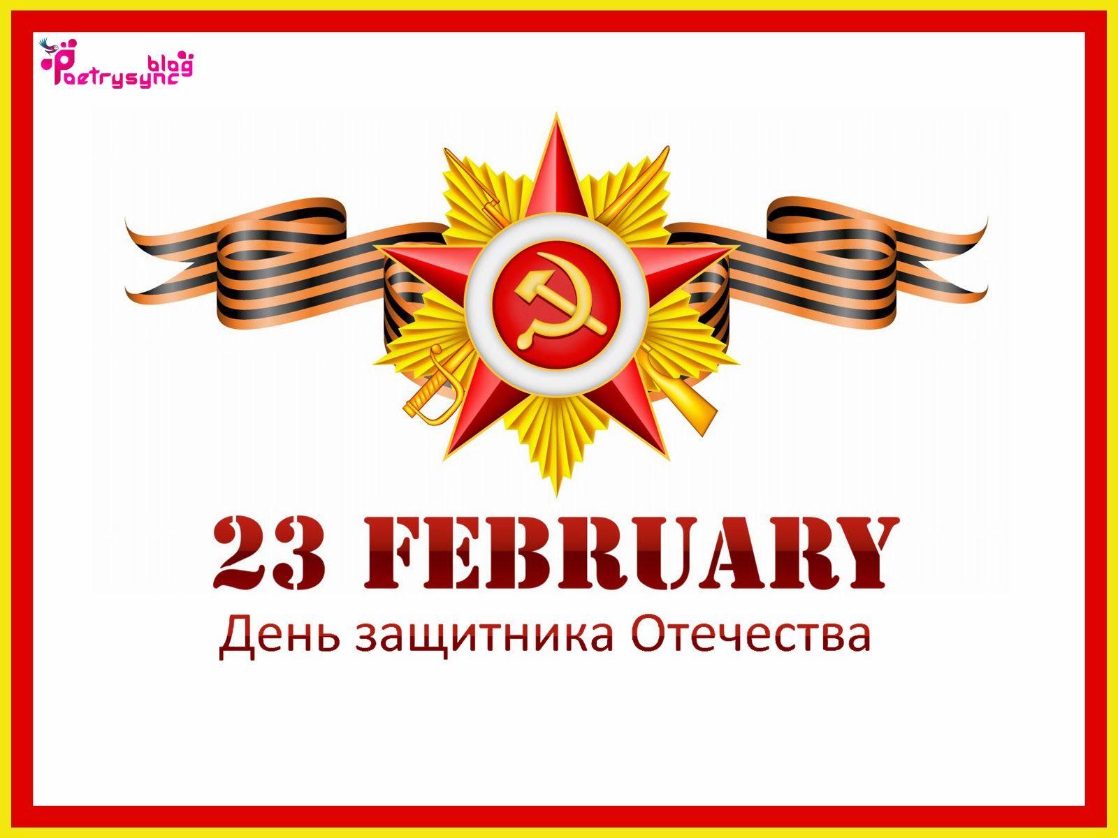 поздравление с 23 февраля коллегам на английском предоставляем возможность