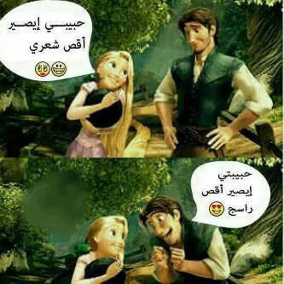 Pin By Dreams Iraq On Funny Dream Images Disney Characters Rapunzel And Eugene