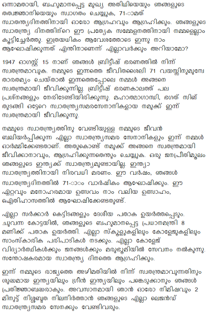 71st Independence Day {Malayalam Language Speech} With PDF