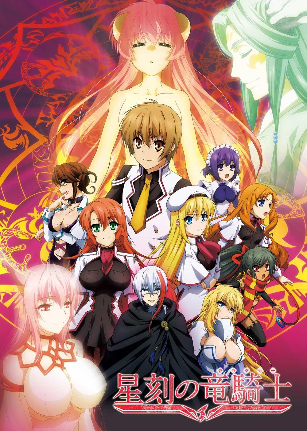 Seikoku No Dragonar Good Animes Pinterest Anime Manga And