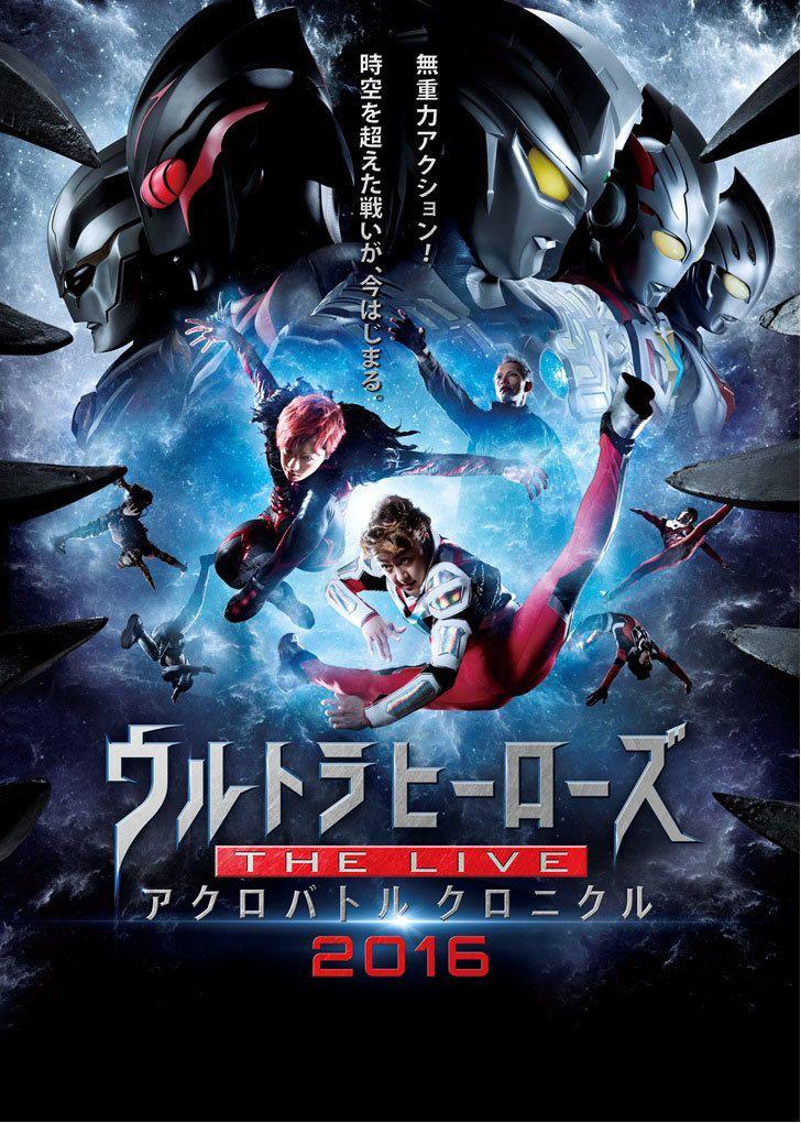 """『ウルトラヒーローズ THE LIVE アクロバトル クロニクル 2016』の東京公演直前スペシャルトークイベントが、2017年1月11日に東京秋葉原のアニON STATIONで行われた。    """"アクロバトル""""は、超人的アクロバット能力をもつ新ウルトラ警備隊「アクロバトルユニット」が、ウルトラヒーローと共に時空を超えた戦いを繰り広げるライブショーだ。アテネオリンピック金メダリストの中野大輔氏や、パルクールパフォーマーのZEN氏などを起用した高レベルなアクションと、親子の絆を描く重厚なストーリーが融合し、大人も子供も家族みんなで楽しめる、全く新しいタイプのヒーローショーを楽しめる。  今回のトークイベントには、スペシャル..."""