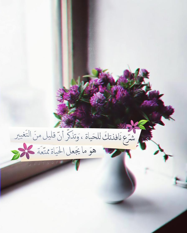 شرع نافذتك للحياة وتذكر أن قليل من التغير هو ما يجعل الح ياة م متعة Instagram Posts Positive Notes Arabic Words